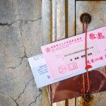 Chybějící poštovní schránka není na Taiwanu problém